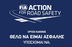 FIA Action for Road Safety: 10 κανόνες
